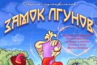 Русские мультфильмы смотреть бесплатно в хорошем качестве