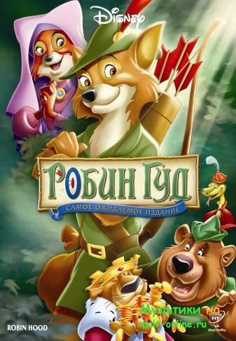 http://mult-online.ru/uploads/posts/2009-08/1250860035_robin-gud.jpg