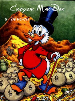 1338764973 skrudzh makdak i dengi scrooge mcduck and money 1967 vhsrip