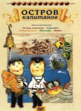 Лиса и журавль советский мультфильм скачать бесплатно